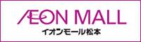 イオンモール松本
