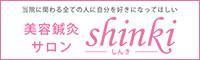美容鍼灸サロンshinki