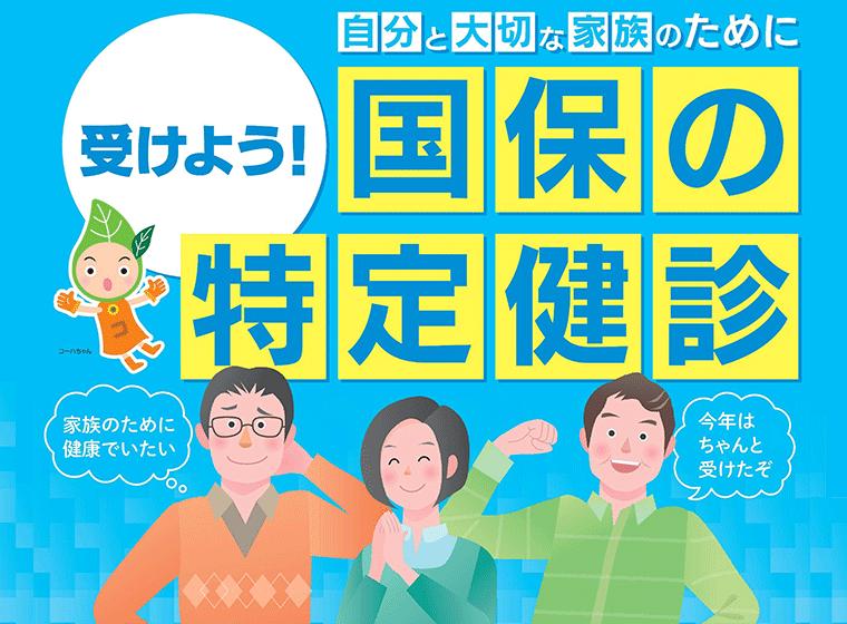 令和3年度 松本市特定健診等の実施期間変更のお知らせ